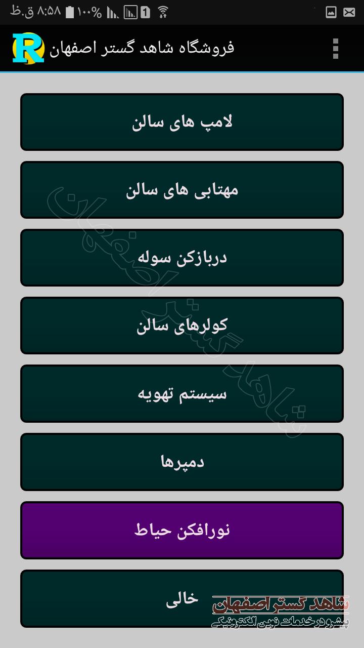کنترل از راه دور اصفهان