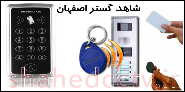 خدمات حفاظتی شاهد فروشنده و مجری خدمات نوین الکترونیکی